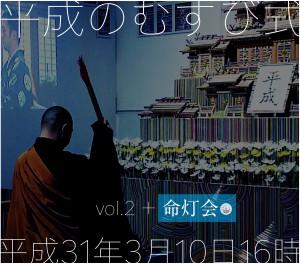 平成のむすび式vol.2