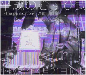 平成のむすび式 purification