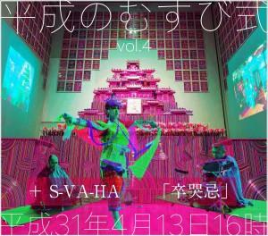平成のむすび式vol.4-