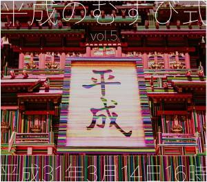 平成のむすび式vol.5
